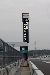 2016_0212_suzuka_06_readertower01.jpg