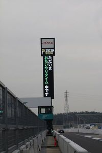 2016_0212_suzuka_07_readertower02.jpg